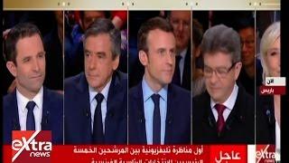 الآن | شاهد .. أول مناظرة تليفزيونية بين المرشحين الخمسة الرئيسيين للانتخابات الفرنسية