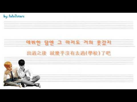 [中韓字幕] 95 graduation 졸업송 Pt.2 (by Jimin & V)