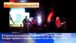 В Саратове выступила российская рок-группа «Пикник»