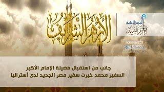 بالفيديو.. الإمام الأكبر: مستعدون لإيفاد مبعوثين إلى أستراليا لتدريس وسطية الإسلام