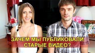 ЗАЧЕМ МЫ ВЫКЛАДЫВАЛИ СТАРЫЕ ВИДЕО ИЗ РОССИИ? РАЗОБЛАЧЕНИЕ(Друзья, в этом видео мы расскажем, почему нам пришлось выкладывать видео из России с задержкой. КАНАЛ САШИ:..., 2016-05-02T10:02:10.000Z)
