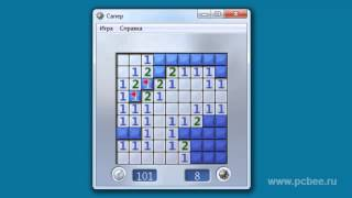 видео игра сапер