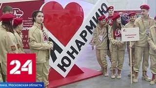 Смотреть видео МиГ-35, барокамера и робототехника: юнармейцы смогут попробовать все - Россия 24 онлайн