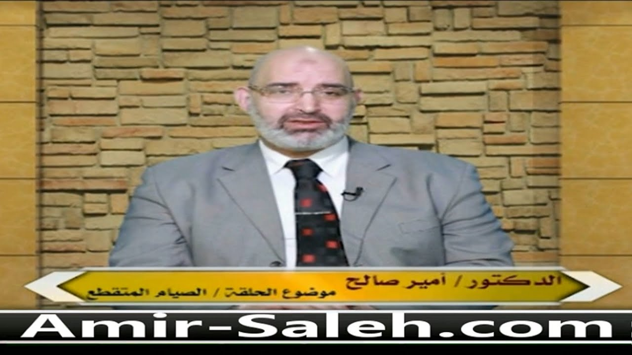 ريجيم الصيام المتقطع فوائد وأضرار وكيف تستفيد منه | الدكتور أمير صالح | الطب الآمن