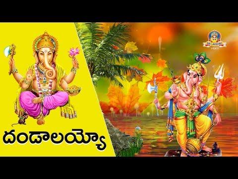 #దండాలయ్యో- -#lordganesha- -telugu-devotional-songs- -sri-lakshmi-videos