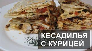 Кесадилья с Курицей и Сыром Рецепт в Домашних Условиях