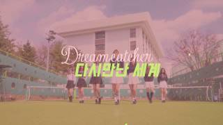 [Special Clip] Dreamcatcher(드림캐쳐) _ 다시 만난 세계(Into The New World) cover