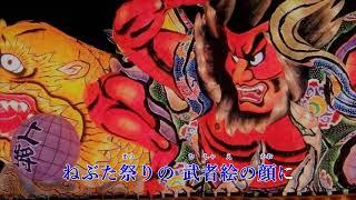 池田輝郎 「ねぶた海峡  」 カラオケ 平成30年5月23日発売