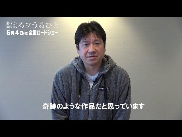 映画『はるヲうるひと』佐藤二朗監督コメント&特報映像
