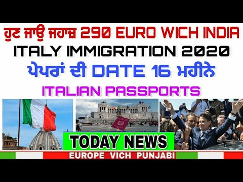 Italian passport |immigration 2020 | Italian news in Punjabi