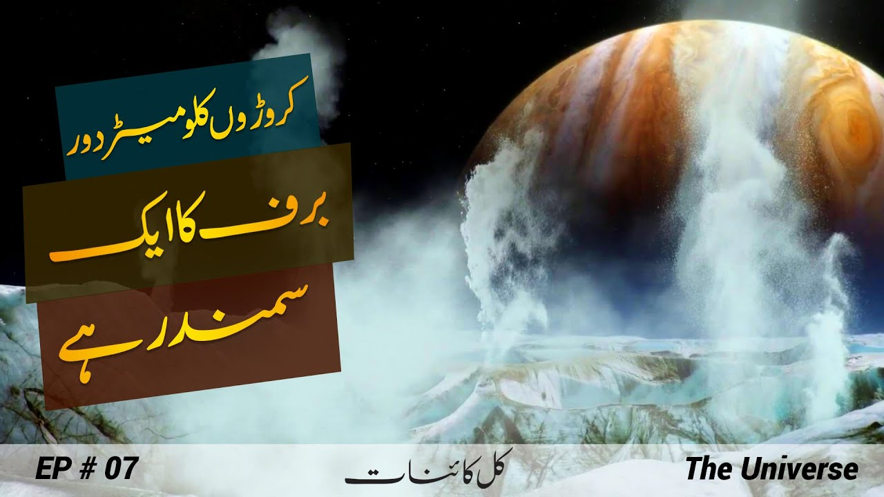 The Universe # 007 | The Song of Ice & Fire, Planet Jupiter and its Moon Europa | Faisal Warraich