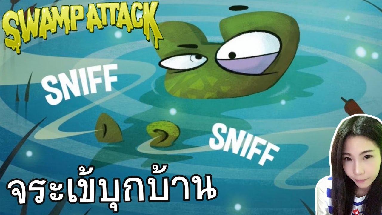 โอ้นั่น จระเข้บุกบ้านแล้ว! - Swamp Attack