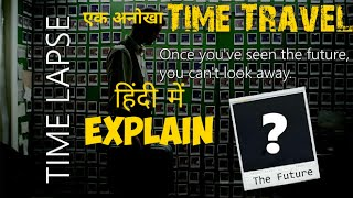 Time Lapse 2014 Movie explain in Hindi   Time Travel Movie Explain in  Hindi