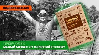 Видеорецензия Артем Черепанов Гербер Майкл - Малый бизнес от иллюзий к успеху.