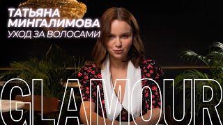 Татьяна Мингалимова Нежный редактор делится секретами ухода за волосами
