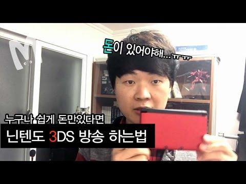 [QnA] 닌텐도 3DS로 방송 하는법 - 메르클리