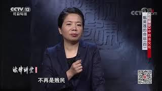 《法律讲堂(文史版)》 20191106 《红楼梦》中的法文化·甄英莲的命运(四)| CCTV社会与法