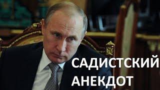 Запрещённый анекдот про Путина. Правдозор