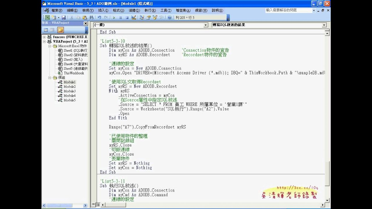 04_利用範例說明SQL語法的執行(EXCEL函數與VBA 吳老師分享) - YouTube