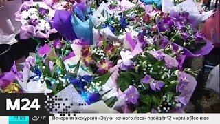 Рижский рынок стал главным цветочным местом в Москве - Москва 24