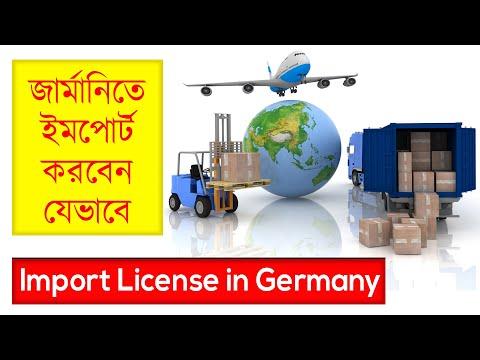 জার্মানিতে ইমপোর্ট করবেন যেভাবে। Import license in Germany I How to get EORI number in Germany