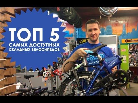 Топ 5 самых доступных Складных велосипедов Велоолимп. Хит-парад. Велосипеды Dahon (Дахон) и Frike X6