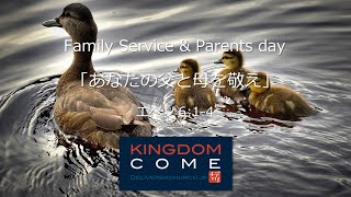 「あなたの父と母を敬え」エペソ6:1-4 ファミリーサービス ―幸せと長寿の秘訣なのか―