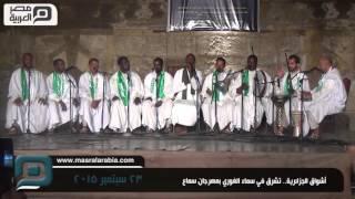 مصر العربية | أشواق الجزائرية.. تشرق في سماء الغوري بمهرجان سماع