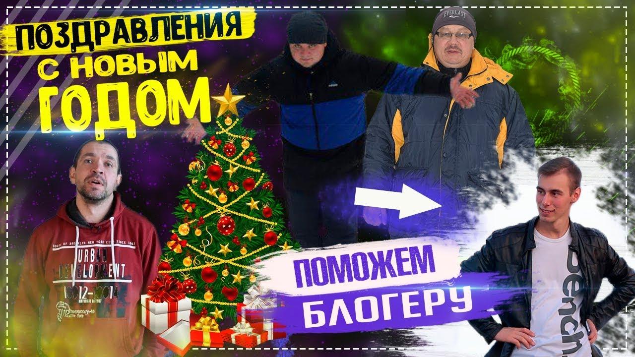 Новый Год порядки старые...Итоги/общество Гомель