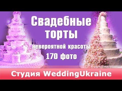 Свадебные торты невероятной красоты 170 фото