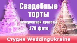 видео Эксклюзивные свадебные торты