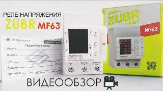 Реле напряжения ZUBR MF63 - Полный обзор реле контроля напряжения ЗУБР