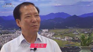 [경남매일TV] 구인모 거창군수 인터뷰