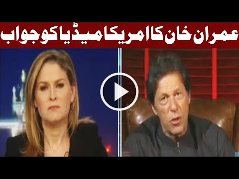 Imran Khan Ke America Media Sa Guftago - Express News