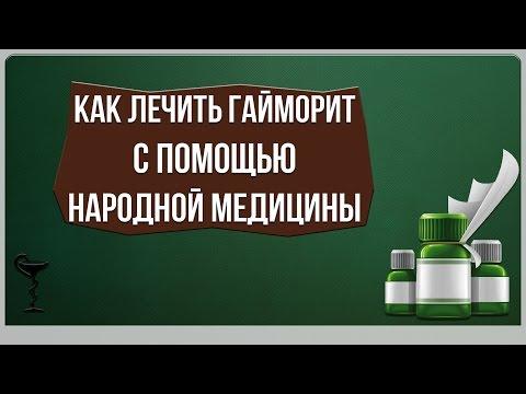 Гайморит лечение народными средствами - симптомы гайморита