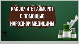 Лечение Гайморита в домашних условиях(Как вылечить гайморит народными методами в домашних условиях. Методы лечения гайморита народными средства..., 2015-06-29T21:57:11.000Z)
