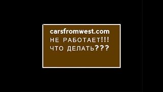 видео Поиск по COPART. Аукционы США, Аукционы Америки Авто из Америки, авто из США, продажа