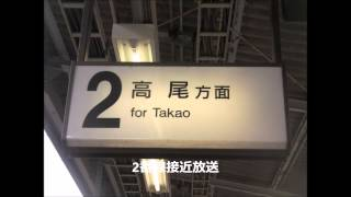 【常磐型ATOS放送】西八王子駅接近放送&発車メロディ