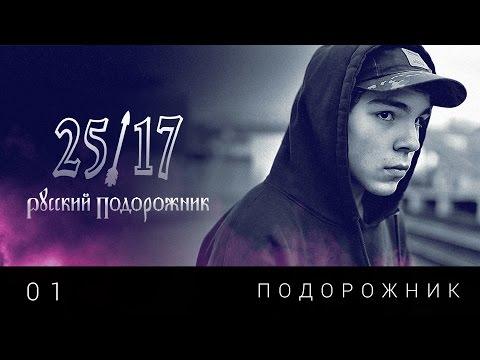 25/17 п.у. Дмитрий Ревякин 01. Подорожник (Русский подорожник 2014)
