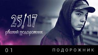 Обложка 25 17 п у Дмитрий Ревякин 01 Подорожник Русский подорожник 2014