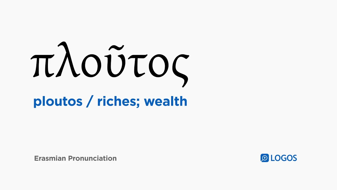 How to pronounce Ploutos in Biblical Greek - (πλοῦτος / riches; wealth)
