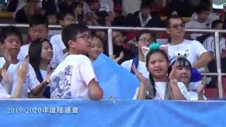 Publication Date: 2020-01-21 | Video Title: 2019-20 陸運會花絮