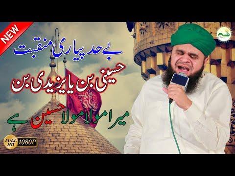 Mera Maula Maula Hussain Hai Live Mehfil Melad - Hafiz Tasawar Attari Amazing Naat