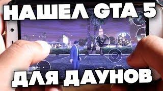 ИЩУ GTA 5 НА АНДРОИД ЧАСТЬ 2 - КЛОН ДЛЯ ДАУНОВ - PHONE PLANET