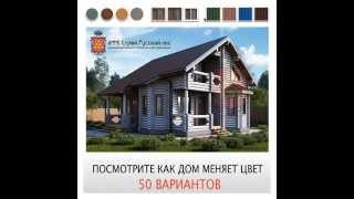 Проект дома из оцилиндрованного бревна - Шато 136(, 2014-07-30T09:35:26.000Z)
