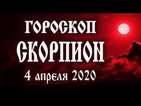 Гороскоп на сегодня 4 апреля 2020 года Скорпион ♏ #лучшедома