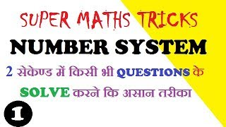 (NUMBER SYSTEM) QUICK SMART METHOD to solved problem for SSC CGL BANK