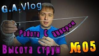 G.A.Vlog - Высота струн на гитаре, работа с анкером №05