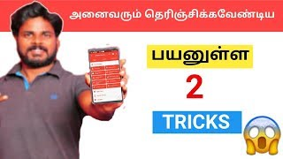 Amazing ANDROID must know Trick in Tamil    mohatechintamil