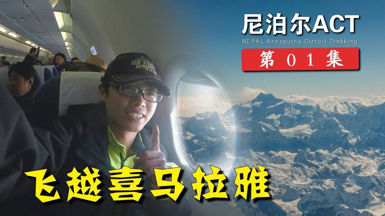 【尼泊尔ACT 01】从拉萨到加德满都,飞越喜马拉雅你会看到什么?